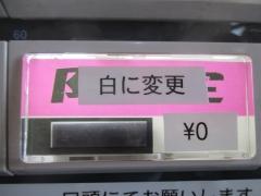 麺処 晴【壱参】-4