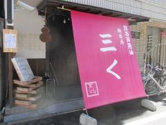 烈志笑魚油 麺香房 三く【壱参】-2