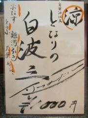 烈志笑魚油 麺香房 三く【壱参】-7