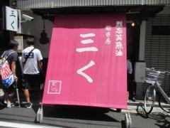 烈志笑魚油 麺香房 三く【壱参】-1
