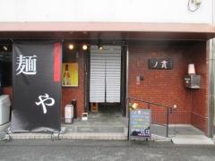 ノ貫(へちかん)【弐】-1