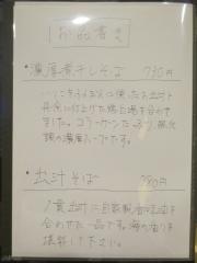 ノ貫(へちかん)【弐】-3