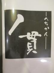 ノ貫(へちかん)【弐】-2
