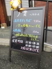 ノ貫(へちかん)【弐】-8