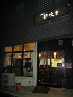 『ちばから』創業10周年記念 ~『ちばから』×『中華ソバ 伊吹』コラボ~-2