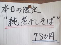 中華そば 閃【壱参】-2