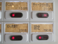 中華そば 閃【壱参】-4