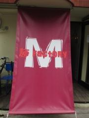 麺 FactoRy M-9
