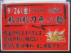 麺屋 翔【七】-3