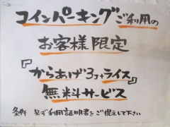 【新店】一麺生-3