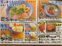 【新店】一麺生-4