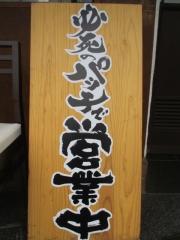 【新店】一麺生-11