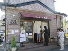 つけ麺 目黒屋【参七】-1