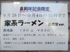 つけ麺 目黒屋【参七】-2