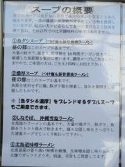つけ麺 目黒屋【参七】-10