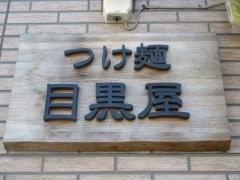 つけ麺 目黒屋【参七】-13
