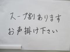 大つけ麺博2014 第一回みんなで選んだご当地つけ麺GP 第一陣 ~くり山~-12