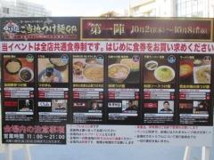 大つけ麺博2014 第一回みんなで選んだご当地つけ麺GP 第一陣 ~くり山~-14