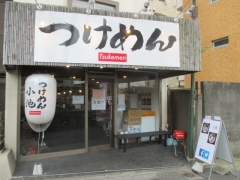 らぁめん 小池【弐】-1