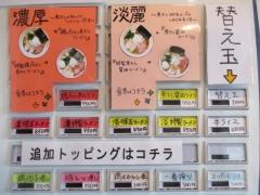 らぁめん 小池【弐】-3