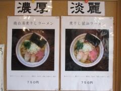 らぁめん 小池【弐】-2