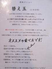 らぁめん 小池【弐】-8