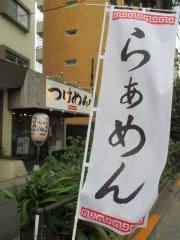らぁめん 小池【弐】-10