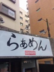 らぁめん 小池【弐】-0