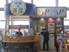 伊達な茶屋-1