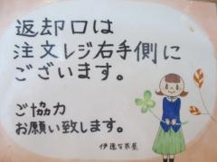 伊達な茶屋-9