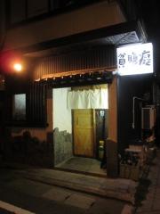 貪瞋痴(とんじんち)-1