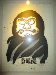 貪瞋痴(とんじんち)-11