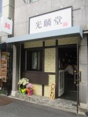 【新店】光麟堂-1