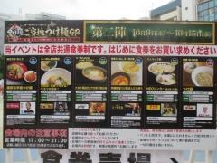 大つけ麺博2014 第一回みんなで選んだご当地つけ麺GP 第二陣 ~麺屋 菜々兵衛~-3