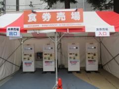 大つけ麺博2014 第一回みんなで選んだご当地つけ麺GP 第二陣 ~麺屋 菜々兵衛~-5