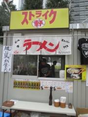 大つけ麺博2014 第一回みんなで選んだご当地つけ麺GP 第二陣 ~ストライク軒~