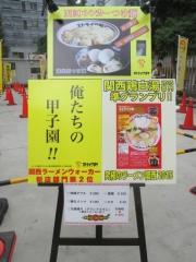 大つけ麺博2014 第一回みんなで選んだご当地つけ麺GP 第二陣 ~ストライク軒~-15