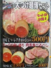 大つけ麺博2014 第一回みんなで選んだご当地つけ麺GP 第二陣 ~らーめんstyle JUNKSTORY~-8