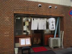 麺庵 小島流【弐】-1