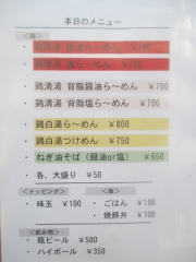 麺庵 小島流【弐】-2