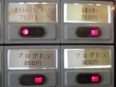 中華ソバ 伊吹【六六】-3