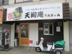 【新店】天狗庵 てんぎゃん-1