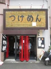 つけ麺 きじ亭-1