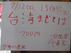 つけ麺 きじ亭-3