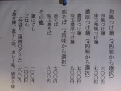 つけ麺 きじ亭-4