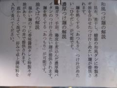 つけ麺 きじ亭-5