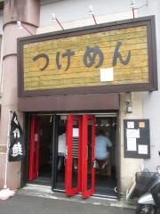 つけ麺専門店 きじ亭【弐】-1
