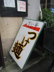 つけ麺専門店 きじ亭【弐】-10