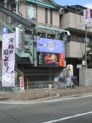 らぁめん矢 ロックンビリースーパーワン【参】-1