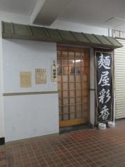 麺屋 彩香【四】-1